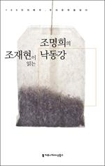 도서 이미지 - [오디오북] 〈100인의 배우, 우리 문학을 읽다〉 조재현이 읽는 조명희의 낙동강 (체험판)
