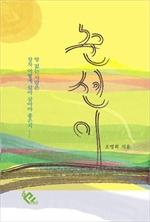 도서 이미지 - 춘선이