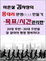 도서 이미지 - 마흔살 김차장의 홍대리 완생(完生) 만들기 '목표/시간' 관리편