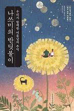도서 이미지 - 나쓰미의 반딧불이 (체험판)