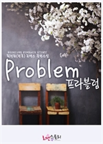 도서 이미지 - 프라블럼 (Problem)