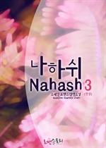 도서 이미지 - 나하쉬 (Nahash)