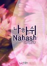 도서 이미지 - [합본] 나하쉬 (Nahash) (전3권/완결)