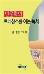 도서 이미지 - [오디오북] 인문학의 르네상스를 여는 독서