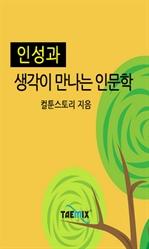 도서 이미지 - [오디오북] 인성과 생각이 만나는 인문학