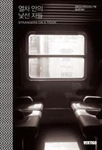 도서 이미지 - 열차 안의 낯선 자들