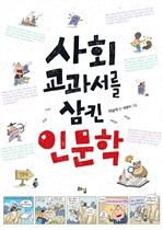 도서 이미지 - 사회 교과서를 삼킨 인문학 - 라임 틴틴스쿨 02