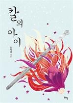 도서 이미지 - 칼의 아이 - 라임 청소년 문학 012