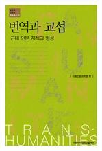 도서 이미지 - 번역과 교섭 - 근대 인문 지식의 형성