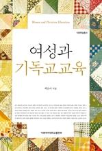 도서 이미지 - 여성과 기독교 교육