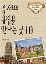 도서 이미지 - 누구나 한 번은 유럽을 꿈꾼다 - 중세의 유럽을 만나는 곳 10
