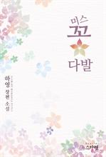 도서 이미지 - 미스 꽃다발