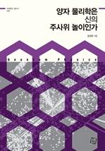 도서 이미지 - 양자 물리학은 신의 주사위 놀이인가 (사이언스 갤러리02)