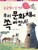 도서 이미지 - 궁금쟁이 김 선비 우리 문화재에 쏙 빠졌네!