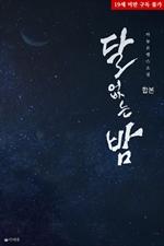 도서 이미지 - [합본] 달 없는 밤 (전2권/완결)