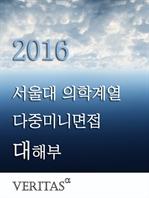 도서 이미지 - 2016 서울대 의학계열 다중미니면접 대해부
