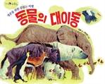도서 이미지 - 동물의 대이동