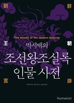 도서 이미지 - 박시백의 조선왕조실록 인물 사전