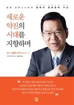 도서 이미지 - 새로운 약진의 시대를 지향하며 - 일본 코뮤니스트의 동북아 평화협력 구상
