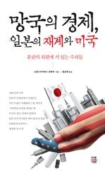 도서 이미지 - 망국의 경제, 일본의 재계와 미국