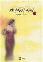 도서 이미지 - 지니아의 사랑