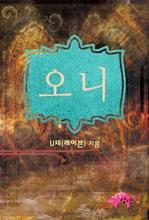도서 이미지 - [합본] 오니 (전2권/완결)