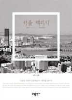 도서 이미지 - 서울 택리지