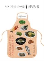 도서 이미지 - 삼시세끼 아빠의 제철집밥
