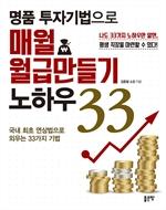 도서 이미지 - 명품 투자기법으로 매월 월급만들기 노하우 33 - 국내 최초 연상법으로 외우는 33가지 기법