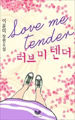 도서 이미지 - 러브 미 텐더 (Love Me Tender)