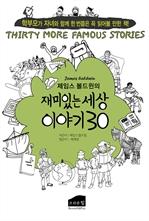 도서 이미지 - 제임스 볼드윈의 재미있는 세상 이야기 30 - 학부모와 자녀가 함께 한 번쯤은 꼭 읽어볼 만한 책