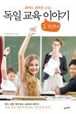 도서 이미지 - 독일 교육 두 번째 이야기