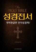 도서 이미지 - 성경전서 개역한글판 전자성경책!
