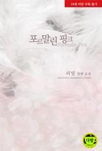 도서 이미지 - 포르말린 핑크