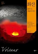 도서 이미지 - 화산