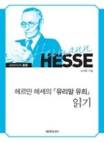 도서 이미지 - 헤르만 헤세의 유리알 유희 읽기