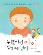 도서 이미지 - 뒤돌아선 아이 앞만 보는 엄마 - 자발적 동기를 엄마와 함께 배우는 이야기 - 아이편