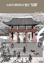 도서 이미지 - 스토리 테마파크 웹진 '담談' 18호