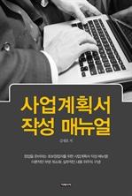 도서 이미지 - 사업계획서 작성 프로세스