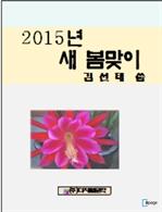 도서 이미지 - 2015 새 봄맞이