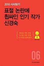 도서 이미지 - 2016 시사읽기 (6) 표절 논란에 휩싸인 인기 작가 신경숙