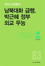 도서 이미지 - 2016 시사읽기 (63) 남북대화 급랭 박근혜 정부 외교 무능