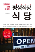 도서 이미지 - 평생직장 식당