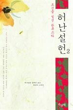 도서 이미지 - 허난설헌 2 - 조선을 빛낸 한류스타 (체험판)