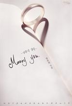 도서 이미지 - Marry you - 너와의 결혼