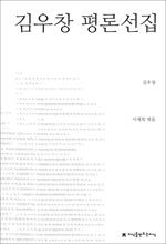 도서 이미지 - 김우창 평론선집