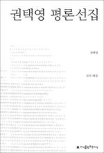 도서 이미지 - 권택영 평론선집