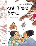 도서 이미지 - 장화홍련전ㆍ흥부전 - 새롭게 읽는 좋은 우리 고전 1