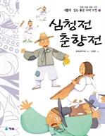 도서 이미지 - 심청전ㆍ춘향전 - 새롭게 읽는 좋은 우리 고전 3