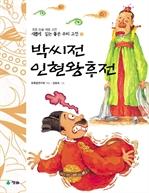 도서 이미지 - 박씨전ㆍ인현왕후전 - 새롭게 읽는 좋은 우리 고전 5